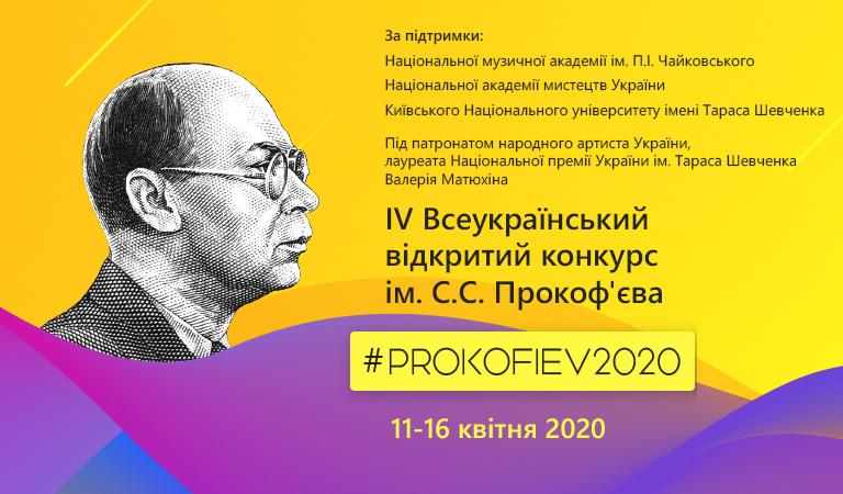 13-14 квітня 2019 року в столиці нашої країни відбувся III Всеукраїнський відкритий конкурс піаністів імені С.С. Прокоф'єва Piano.ua